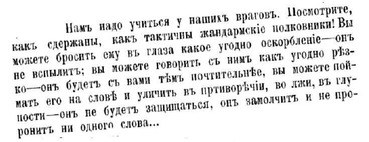 Бахарев В. Как держать себя на допросах -  Женева, 1900