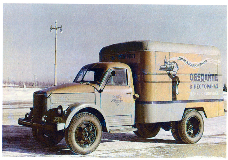 Moscow Vans of 1950s (3)