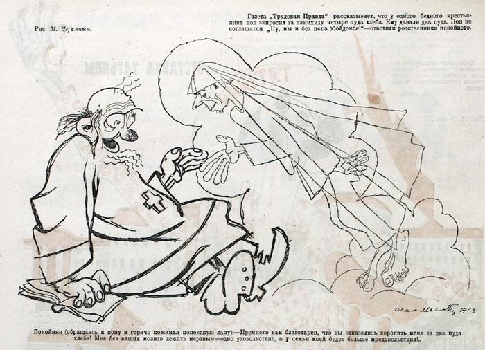 Religiya_1923_6_6