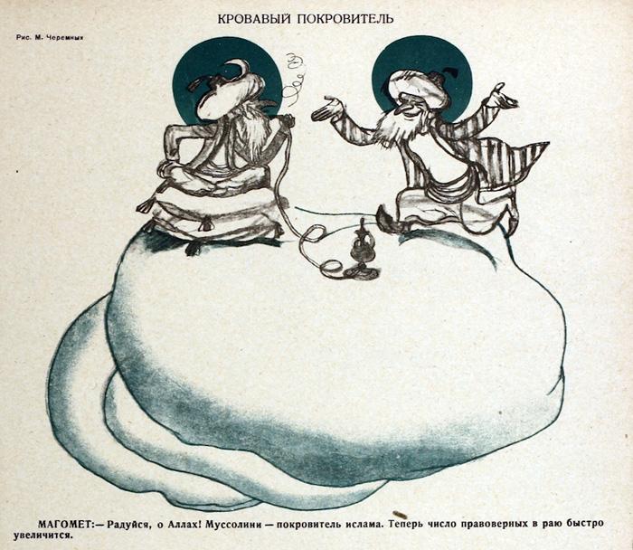 Religiya_1937_9_14