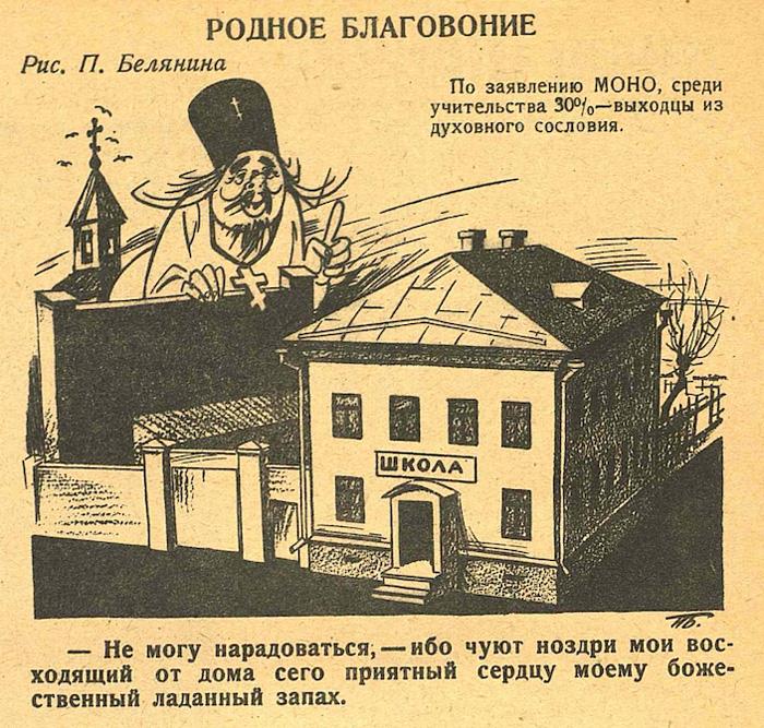 Shkola_1928_48_10