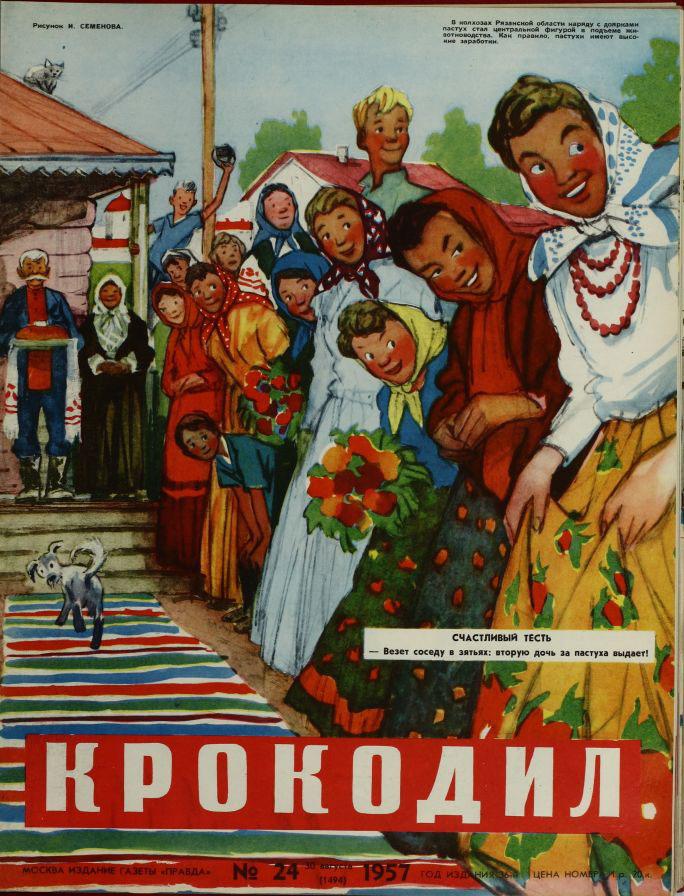 1957-23#24-00_Pastukh