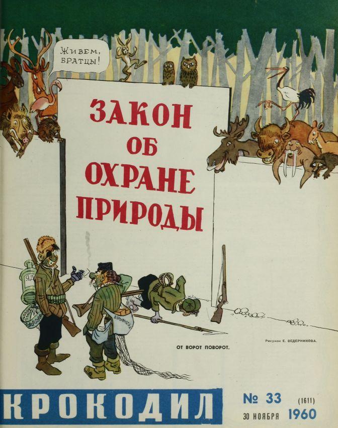 1960-29#33-00