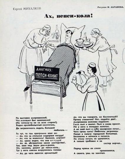 1959-22#23-09_Pepsi