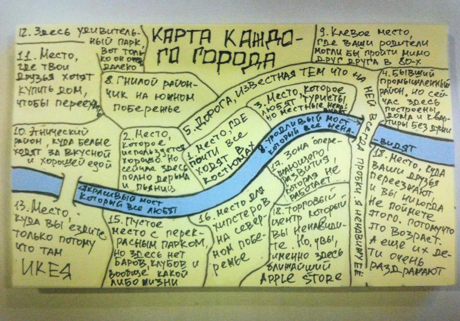 Карта любого города Земли (юмор)