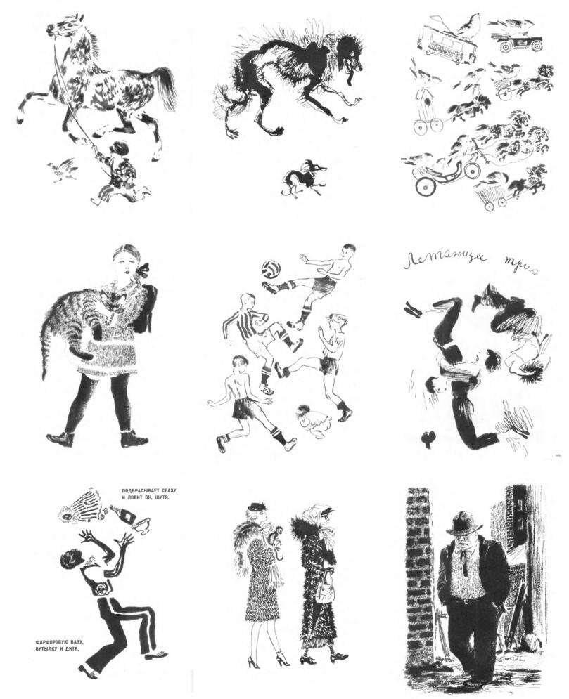о художниках-пачкунах. 1936