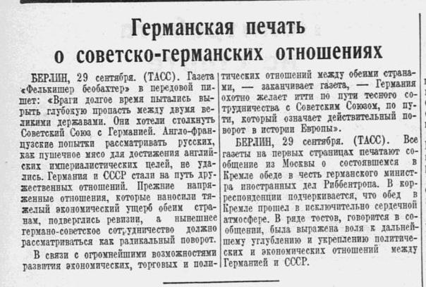 Как советская пресса в 1939 году описывала и поддерживала вторжение Германии и СССР в Польшу 7262894_original