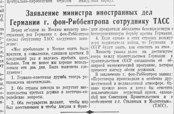 Как советская пресса в 1939 году описывала и поддерживала вторжение Германии и СССР в Польшу 7263338_original