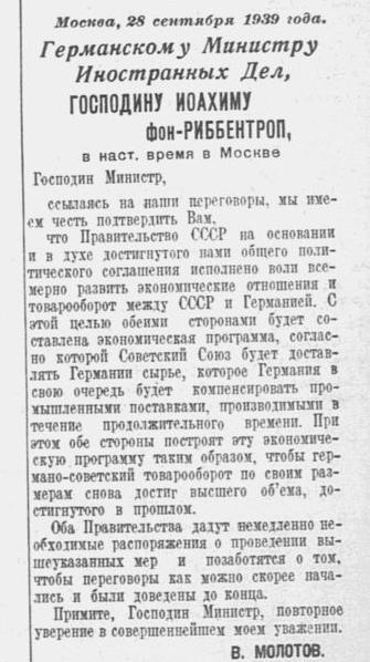 Как советская пресса в 1939 году описывала и поддерживала вторжение Германии и СССР в Польшу 7263709_original