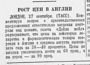 Как советская пресса в 1939 году описывала и поддерживала вторжение Германии и СССР в Польшу 7264236_original