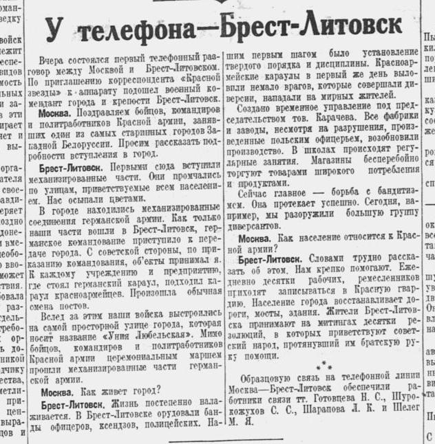 Как советская пресса в 1939 году описывала и поддерживала вторжение Германии и СССР в Польшу 7264756_original