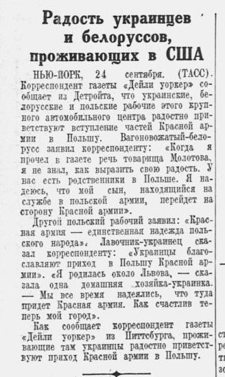 Как советская пресса в 1939 году описывала и поддерживала вторжение Германии и СССР в Польшу 7264849_original