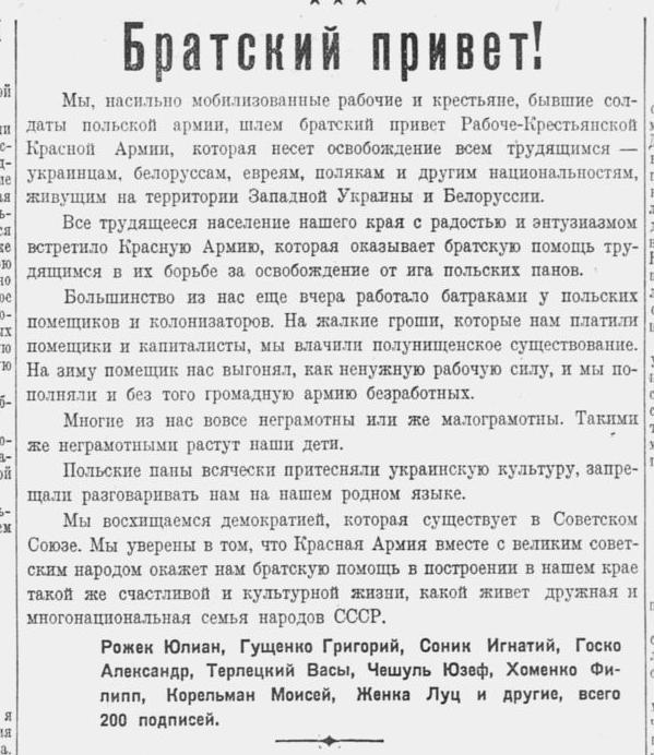 Как советская пресса в 1939 году описывала и поддерживала вторжение Германии и СССР в Польшу 7265266_original
