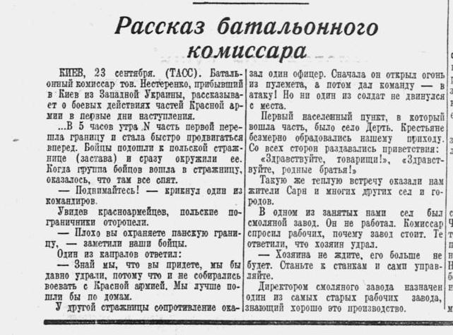 Как советская пресса в 1939 году описывала и поддерживала вторжение Германии и СССР в Польшу 7265824_original