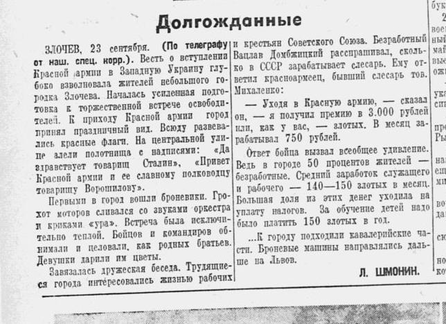 Как советская пресса в 1939 году описывала и поддерживала вторжение Германии и СССР в Польшу 7266169_original