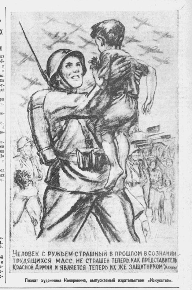 Как советская пресса в 1939 году описывала и поддерживала вторжение Германии и СССР в Польшу 7266453_original