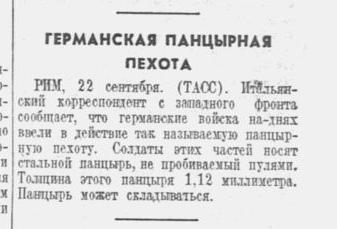 Как советская пресса в 1939 году описывала и поддерживала вторжение Германии и СССР в Польшу 7266769_original