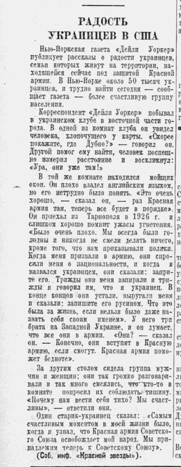 Как советская пресса в 1939 году описывала и поддерживала вторжение Германии и СССР в Польшу 7266909_original