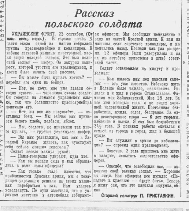 Как советская пресса в 1939 году описывала и поддерживала вторжение Германии и СССР в Польшу 7267113_original