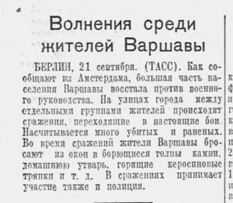 Как советская пресса в 1939 году описывала и поддерживала вторжение Германии и СССР в Польшу 7267923_original