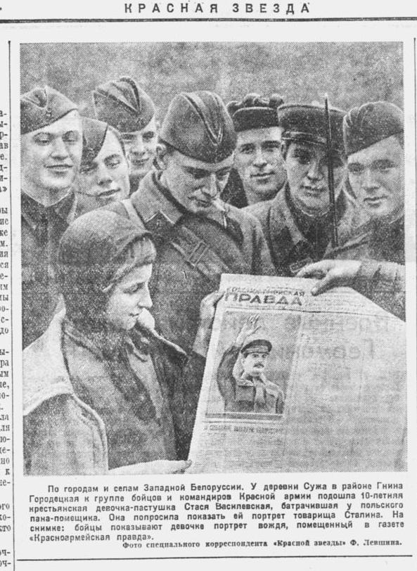 Как советская пресса в 1939 году описывала и поддерживала вторжение Германии и СССР в Польшу 7268118_original