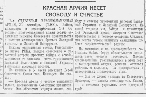 Как советская пресса в 1939 году описывала и поддерживала вторжение Германии и СССР в Польшу 7268779_original