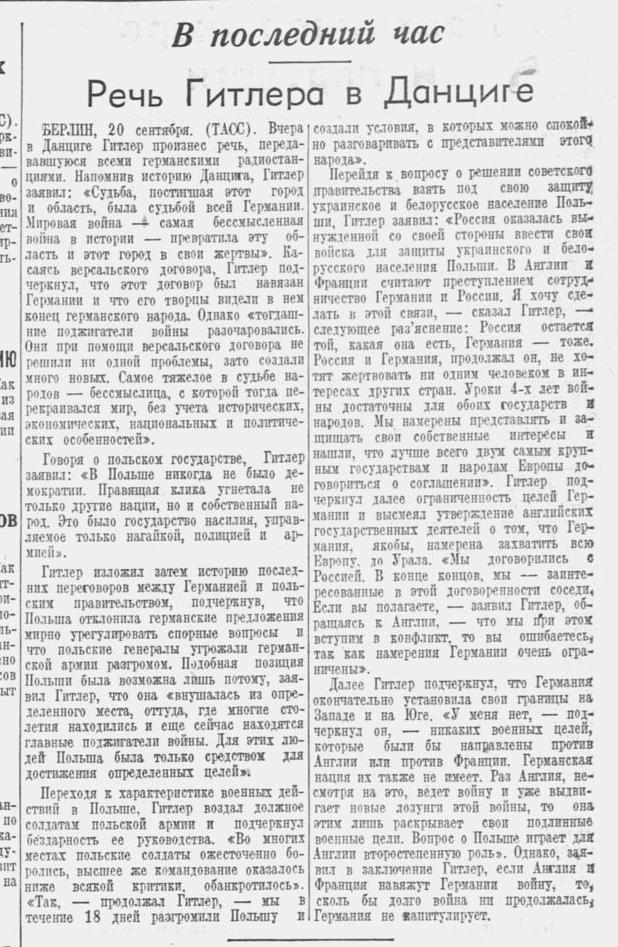 Как советская пресса в 1939 году описывала и поддерживала вторжение Германии и СССР в Польшу 7268967_original