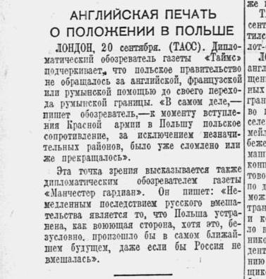 Как советская пресса в 1939 году описывала и поддерживала вторжение Германии и СССР в Польшу 7269366_original