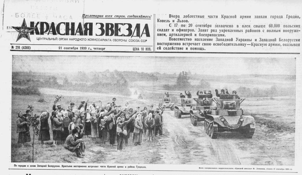 Как советская пресса в 1939 году описывала и поддерживала вторжение Германии и СССР в Польшу 7269593_original