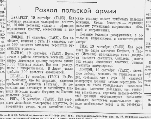 Как советская пресса в 1939 году описывала и поддерживала вторжение Германии и СССР в Польшу 7269636_original