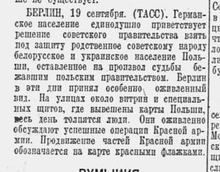 Как советская пресса в 1939 году описывала и поддерживала вторжение Германии и СССР в Польшу 7269908_original