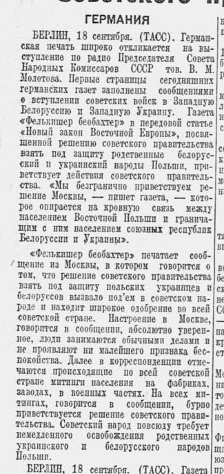 Как советская пресса в 1939 году описывала и поддерживала вторжение Германии и СССР в Польшу 7270146_original