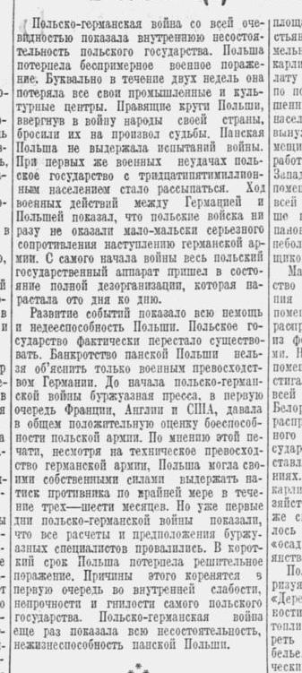 Как советская пресса в 1939 году описывала и поддерживала вторжение Германии и СССР в Польшу 7270623_original