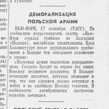Как советская пресса в 1939 году описывала и поддерживала вторжение Германии и СССР в Польшу 7271089_original