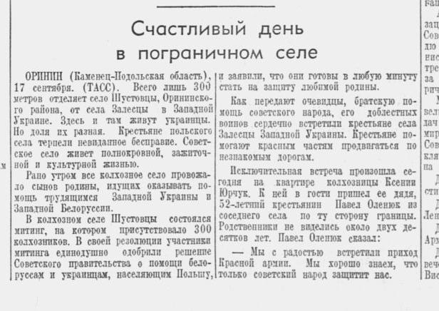 Как советская пресса в 1939 году описывала и поддерживала вторжение Германии и СССР в Польшу 7271492_original