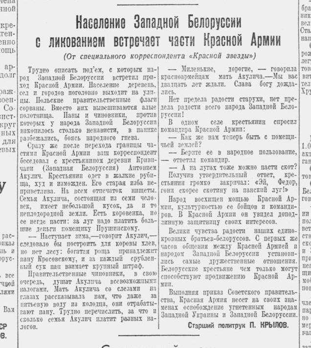 Как советская пресса в 1939 году описывала и поддерживала вторжение Германии и СССР в Польшу 7271871_original