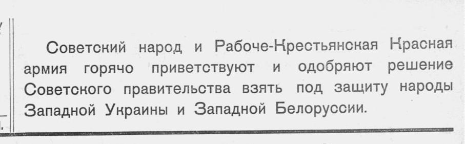 Как советская пресса в 1939 году описывала и поддерживала вторжение Германии и СССР в Польшу 7272519_original