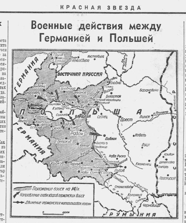 Как советская пресса в 1939 году описывала и поддерживала вторжение Германии и СССР в Польшу 7273205_original