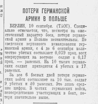 Как советская пресса в 1939 году описывала и поддерживала вторжение Германии и СССР в Польшу 7273506_original