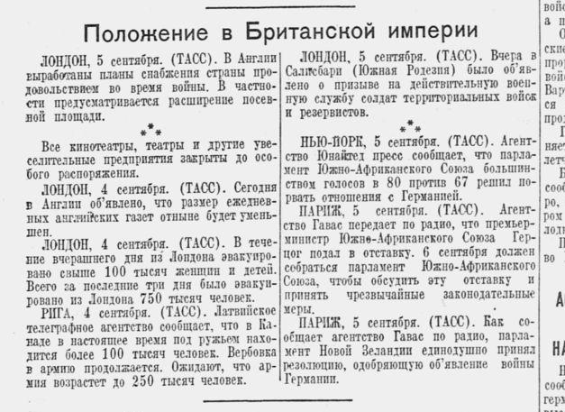 Как советская пресса в 1939 году описывала и поддерживала вторжение Германии и СССР в Польшу 7273993_original