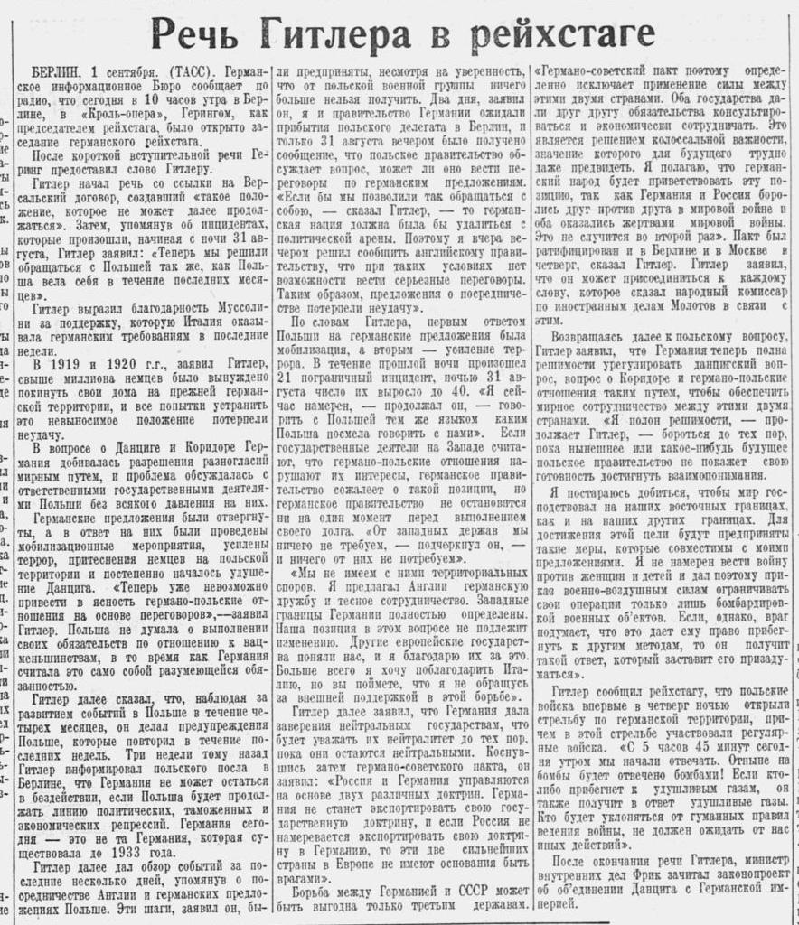 Как советская пресса в 1939 году описывала и поддерживала вторжение Германии и СССР в Польшу 7274671_original