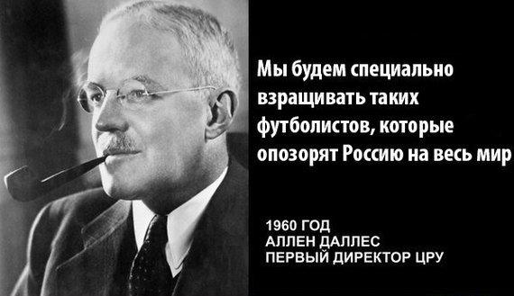 план Сталина