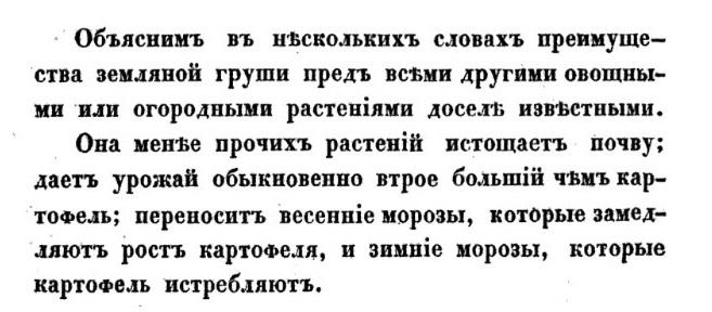 Рекомендации Министерства государственных имуществ (1843год)