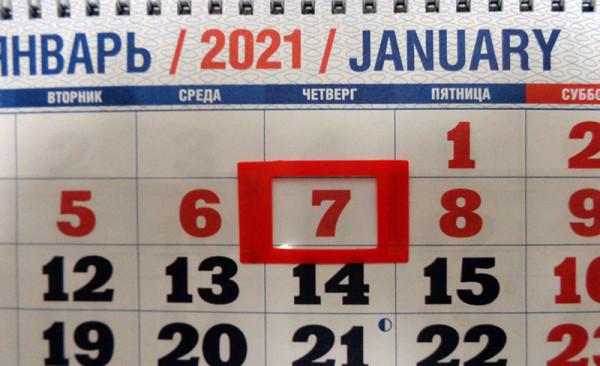 7 января.jpg