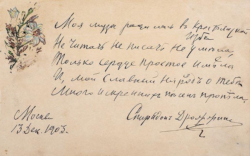 Спиридон Дрожжин. Собственноручная запись стихотворения «Моя муза родилась в крестьянской избе...». 1903. Бумага, черные чернила. 1 л. 10,3×16 см.