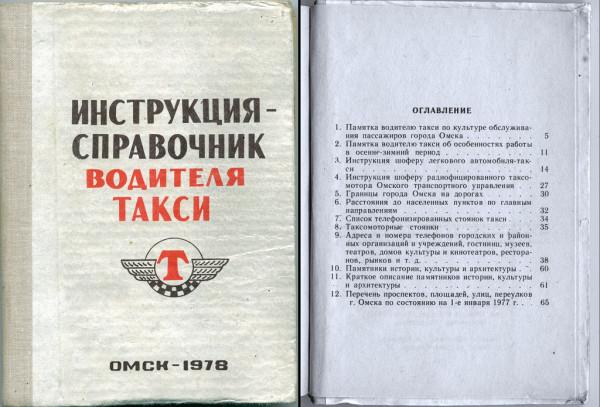 Справочник водителя такси 600