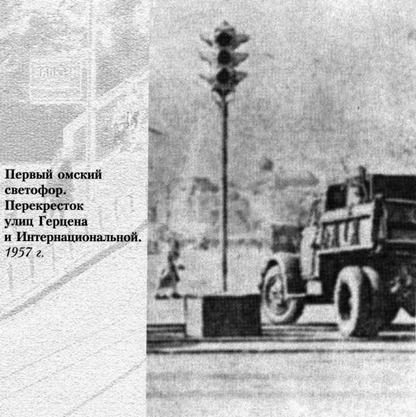 Первый омский светофор