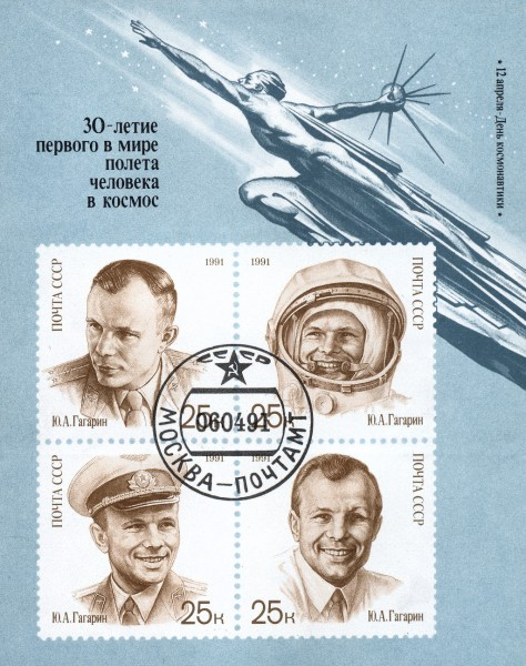 Гагарин 1991