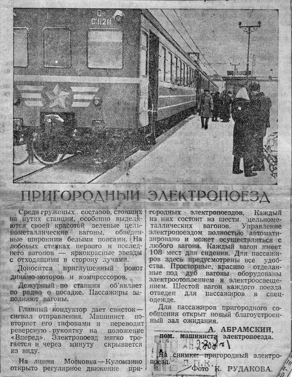 Ср3-1211, из газеты Омская правда
