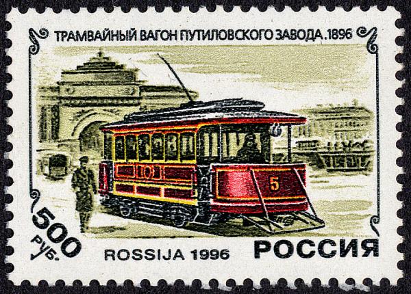 Путиловский трамвай